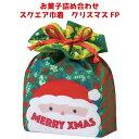 お菓子詰め合わせ スクエア巾着 クリスマスFP 400円 1袋(la368)【ラッキーシール対応】@