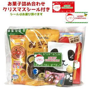 お菓子 詰め合わせ ゆっくんオリジナル クリスマスシール付き 200円 1袋