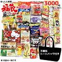(本州送料無料) お菓子 詰め合わせ ゆっくん特選シリーズ ゆっくんにおまかせ福袋 3000円 1袋 (袋詰 子ども会 子供会…