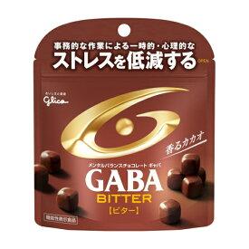 江崎グリコ メンタルバランスチョコレート GABA ギャバ ビタースタンドパウチ 10入