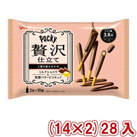 (本州送料無料) 江崎グリコ 20本 ポッキー贅沢仕立て ミルクショコラ (14×2)28入(Y12)(ケース販売)