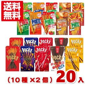(本州送料無料) 江崎グリコ ポッキー&プリッツ 食べ比べセット (10種類×各2個)20入