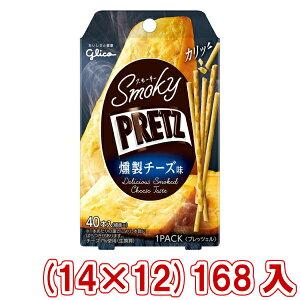(本州送料無料) 江崎グリコ スモーキープリッツ 燻製チーズ味 (14×12)168入