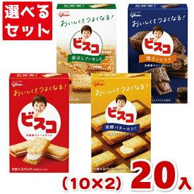 (2つ選んで本州送料無料) 江崎グリコ ビスコ (5枚×3パック) (10×2)20入 (Y60)
