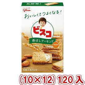 (本州送料無料)江崎グリコ 15枚 ビスコ 香ばしアーモンド (10×12)120入 (Y12)(ケース販売)