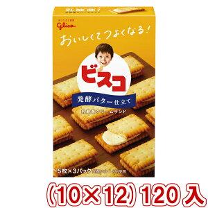(本州送料無料) 江崎グリコ 15枚 ビスコ 発酵バター仕立て (10×12)120入 (Y12)(ケース販売)
