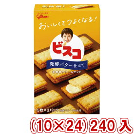 (本州送料無料) 江崎グリコ 15枚 ビスコ 発酵バター仕立て (10×24)240入 (Y16)(2ケース販売)