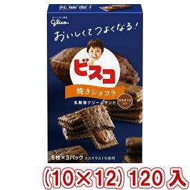 (本州送料無料) 江崎グリコ 15枚 ビスコ 焼きショコ (10×12)120入 (Y12)(ケース販売)
