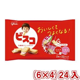 (本州送料無料) 江崎グリコ ビスコ大袋 アソートパック (6×4)24入