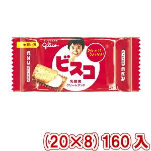 (本州送料無料)江崎グリコ ビスコ ミニパック (20×8)160入 (Y80)