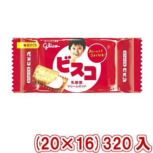 (本州送料無料)江崎グリコ ビスコ ミニパック (20×16)320入 (Y10)(ケース販売)
