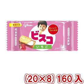 (本州送料無料)江崎グリコ ビスコ ミニパック いちご (20×8)160入 (Y80)
