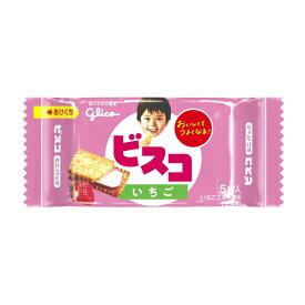 江崎グリコ ビスコ ミニパック いちご 20入