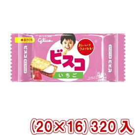 (本州送料無料)江崎グリコ ビスコ ミニパック いちご (20×16)320入 (Y10)(ケース販売)