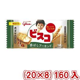 (本州送料無料) 江崎グリコ ビスコ ミニパック 香ばしアーモンド (20×8)160入 (Y80)