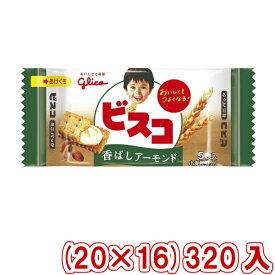 (本州送料無料) 江崎グリコ ビスコ ミニパック 香ばしアーモンド (20×16)320入 (Y10)(ケース販売)