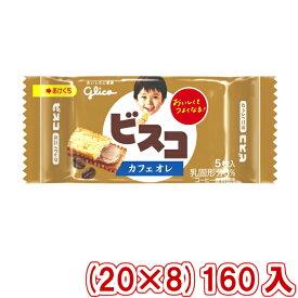 (本州送料無料)江崎グリコ ビスコ ミニパック カフェオレ (20×8)160入 (Y80)