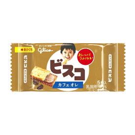 江崎グリコ ビスコ ミニパック カフェオレ 20入