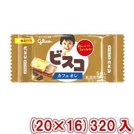 (本州送料無料)江崎グリコ ビスコ ミニパック カフェオレ (20×16)320入 (Y10)(ケース販売)