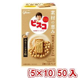 (本州送料無料) 江崎グリコ 24枚 ビスコ素材の恵み 大豆 みるく&きな粉 (5×10)50箱入 (Y12)(ケース販売)