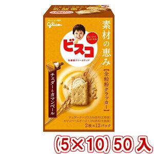 (本州送料無料)江崎グリコ 24枚 ビスコ素材の恵み 全粒粉 チェダー&カマンベール (5×10)50箱入 (Y12)(ケース販売)