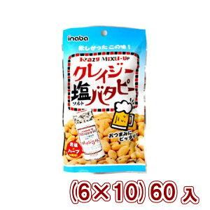 (本州送料無料) 稲葉ピーナツ クレイジーソルト塩バタピー (6×10)60入 (ケース販売)