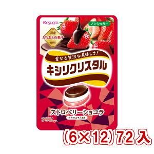 (本州送料無料) 春日井 キシリクリスタル ストロベリーショコラ (6×12)72入 (Y12) (ケース販売)