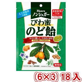 (本州送料無料) カンロ ノンシュガーびわ蜜のど飴 (6×3)18入
