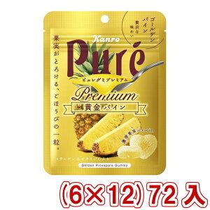 (本州送料無料) カンロ ピュレグミプレミアム 黄金パイン (6×12)72入 (Y12)