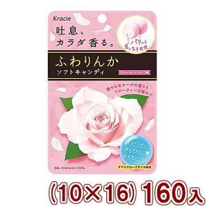 (本州送料無料) クラシエ ふわりんかソフトキャンディ ビューティーローズ味 (10×16)160入 (Y12)