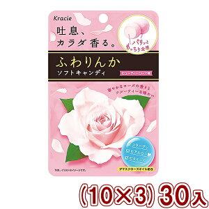 (本州送料無料) クラシエ ふわりんかソフトキャンディ ビューティーローズ味 (10×3)30入 (Y80)