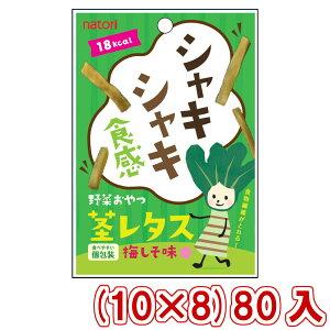 (本州送料無料) なとり 野菜おやつ 茎レタス 梅しそ (10×8)80入 (Y10)(ケース販売)