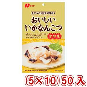 (本州送料無料) なとり おいしいいかなんこつ 甘酢味 51g (5×10)50入