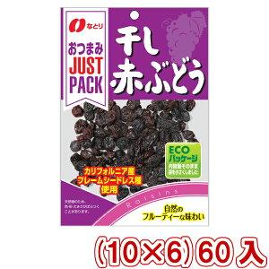 (本州送料無料)なとり おつまみ JUSTPACK 干し赤ぶどう (10×6)60入 (ケース販売)(Y80)