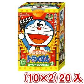 (賞味期限2021.7月末!本州送料無料) フルタ チョコエッグ ドラえもん ムービーセレクション2 (10×2)20入 (Y60)*