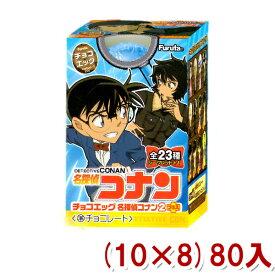 (本州送料無料) フルタ チョコエッグ 名探偵コナン2プラス (10×8)80入 (Y10)(ケース販売)*