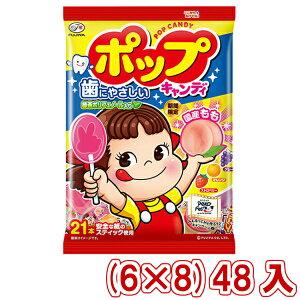 (本州送料無料)不二家 ポップキャンディ袋 (6×8)48入 (Y12)(ケース販売)