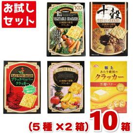 (本州送料無料) 前田製菓 お試しクラッカーセット (BOXタイプ) (5種類×2箱)10箱入