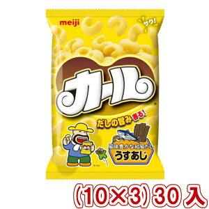 (本州送料無料)明治 カールうすあじ (10×3)30入 (Y16)