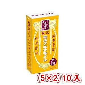 (本州送料無料) 森永 ミルクキャラメル大箱 (5×2)10入