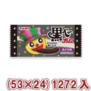 (本州送料無料) マルカワ 黒べ〜ガム ((50+3)×24)1272入 (ケース販売)(Y10)