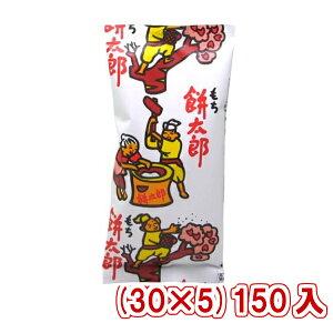 (本州送料無料) 菓道 餅太郎 (30×5)150入