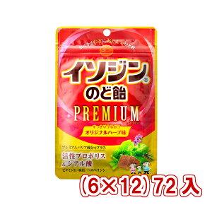 (本州送料無料) 味覚糖 イソジン のど飴 PREMIUM オリジナルハーブ味 (6×12)72入 (ケース販売) (Y10)
