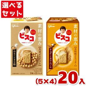 (4つ選んで本州送料無料) 江崎グリコ 24枚 ビスコ素材の恵み (5箱×4セット)20箱入 (Y10)