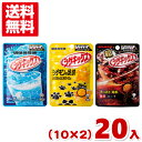 (2つ選んでメール便全国送料無料)味覚糖 シゲキックス(10×2)20入 (ポイント消化)(CP3)