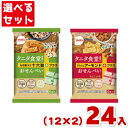 (2つ選んで本州送料無料)栗山米菓 タニタ食堂監修のおせんべい(12×2)24入 (Y12)