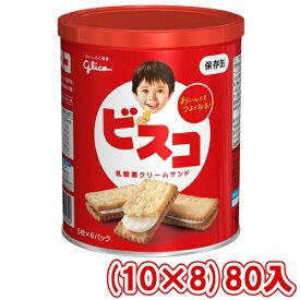 (本州送料無料)江崎グリコ 30枚 ビスコ保存缶 (10缶×8ケース) 80缶セット(Y16)(2ケース販売)
