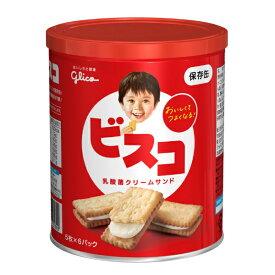 (本州送料無料) 江崎グリコ ビスコ保存缶 30枚入×10缶セット