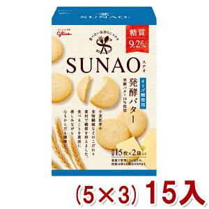 (本州送料無料) 江崎グリコ SUNAO ビスケット 発酵バター (スナオ) (5×3)15入