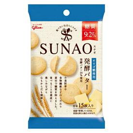 (本州送料無料) 江崎グリコ SUNAO ビスケット 発酵バター 小袋 (スナオ) (10×2)20入
